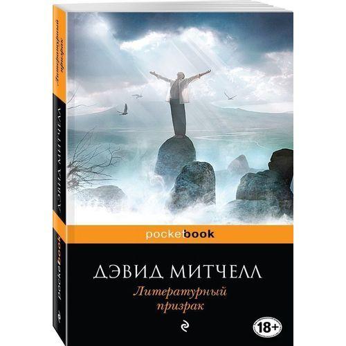 Литературный призрак, ISBN 9785040042470 , 978-5-0400-4247-0, 978-5-040-04247-0, 978-5-04-004247-0 - купить со скидкой