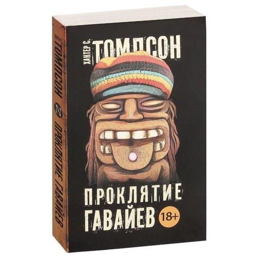 Проклятие Гавайев цена в Москве и Питере