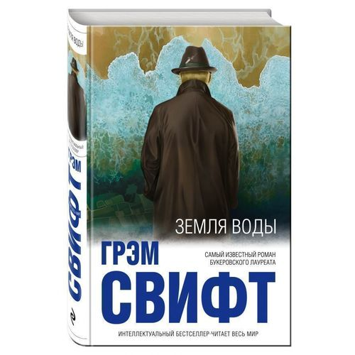 Земля воды, ISBN 9785699973231 , 978-5-6999-7323-1, 978-5-699-97323-1, 978-5-69-997323-1 - купить со скидкой