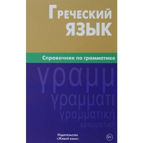 Греческий язык. Справочник по грамматике анохина е японский язык справочник по грамматике