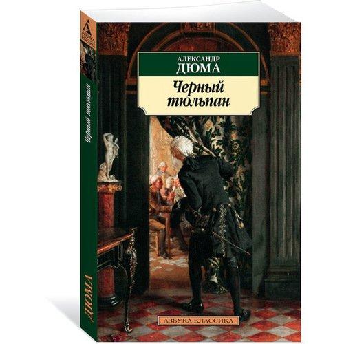 купить Черный тюльпан по цене 130 рублей