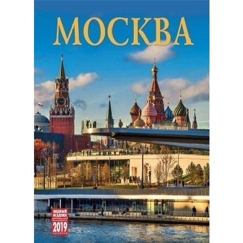 Календарь на спирали на 2019 год Москва КР20-19011 цена