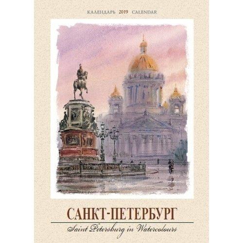 Календарь на спирали на 2019 год Санкт-Петербург, акварель КР20-19015 цена