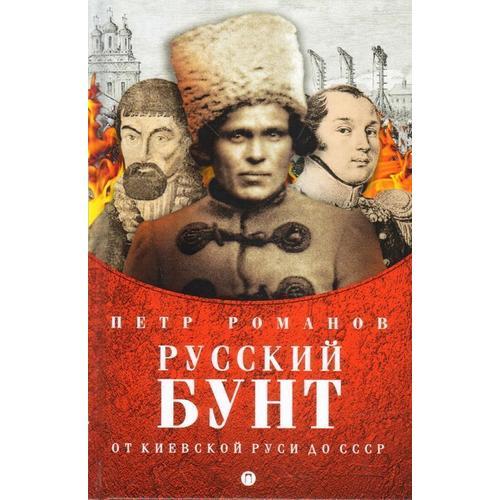 Русский бунт. От киевской руси до СССР цены онлайн