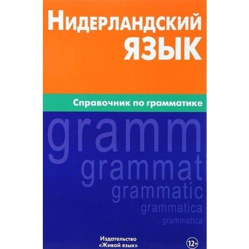 Нидерландский язык. Справочник по грамматике