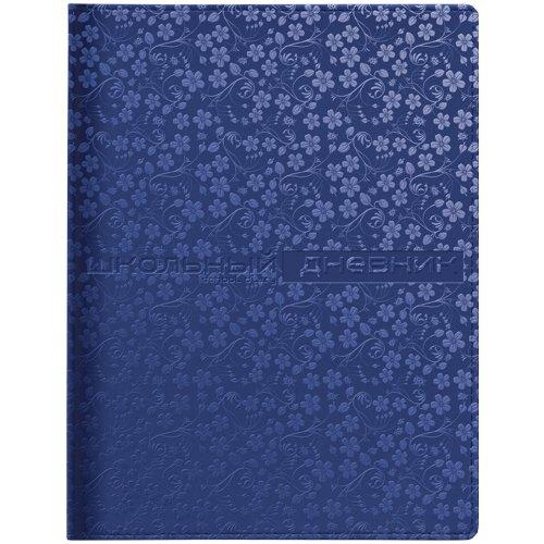 Дневник школьный Velvet Fashion Cosmo, синий unnika land дневник школьный цвет синий