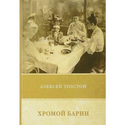 Хромой барин. Повести и рассказы 1912–1916 стоимость