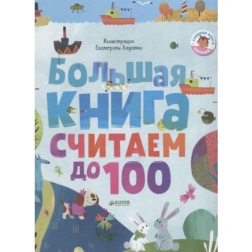 Купить Первые книжки малыша. Большая книга. Считаем до 100, Познавательная литература