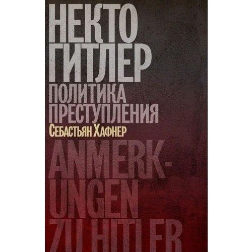 Некто Гитлер. Политика преступления hitler