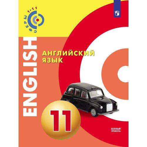 Английский язык. 11 класс. Учебное пособие английский язык 11 класс учебное пособие