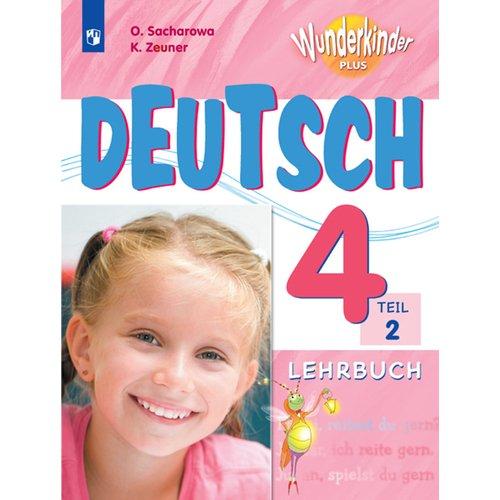 Немецкий язык. 4 класс. В 2 частях. Часть 2. Учебное пособие артемова н а немецкий язык 4 класс учебное пособие