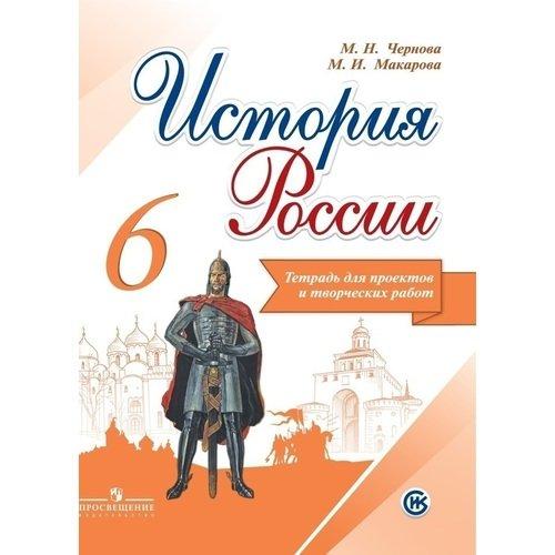История России. Тетрадь проектов и творческих работ. 6 класс недорого