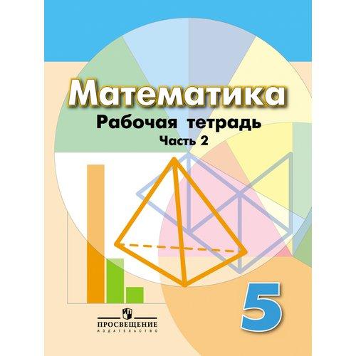 Математика. Рабочая тетрадь. 5 класс. В 2 частях. Часть