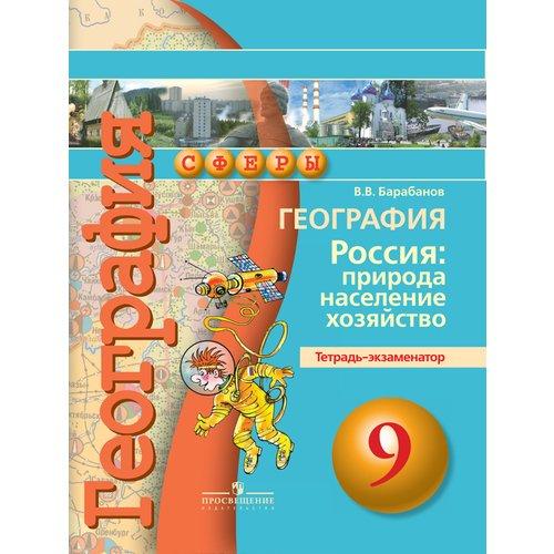 География. Россия: природа, население, хозяйство. Тетрадь-экзаменатор. 9 класс