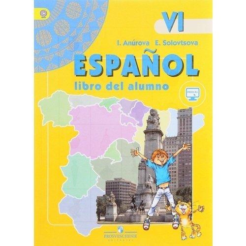 Испанский язык. VI класс