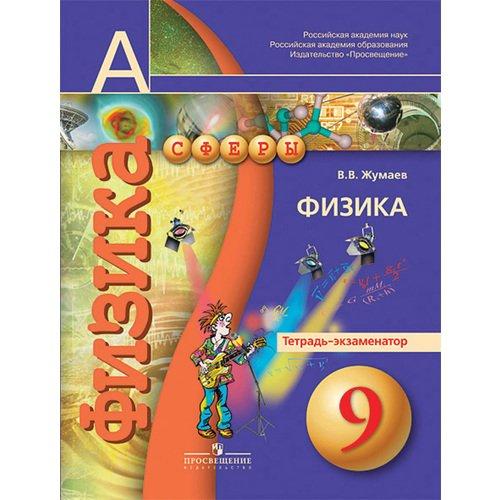 Физика. Тетрадь-экзаменатор. 9 класс