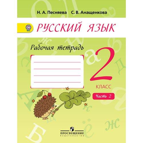 Русский язык. Рабочая тетрадь. 2 класс. В 2 частях. Часть 2 русский язык 3 класс рабочая тетрадь в 2 частях часть 2