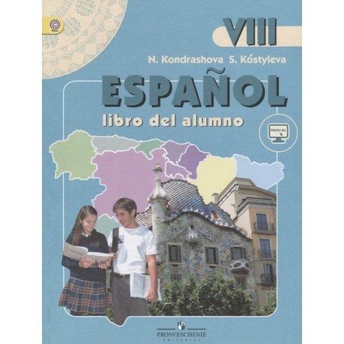 Испанский язык. VIII класс