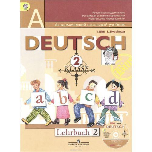 Немецкий язык. 2 класс. В частях. Часть