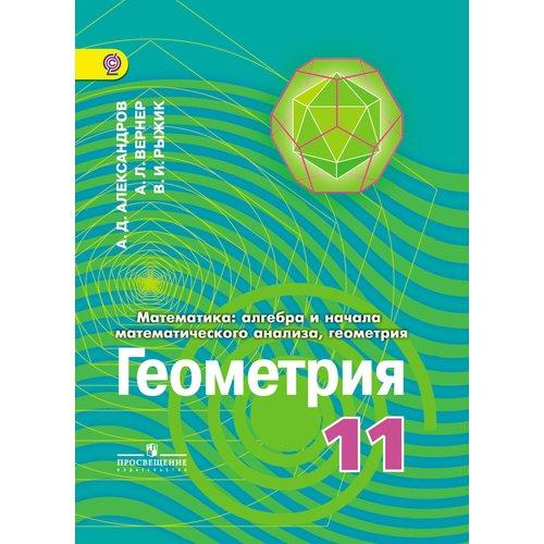 Математика: алгебра и начало математического анализа, геометрия. Геометрия. 11 класс. Углубленный уровень