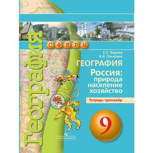 География. Россия: природа, население, хозяйство. Тетрадь-тренажер. 9 класс
