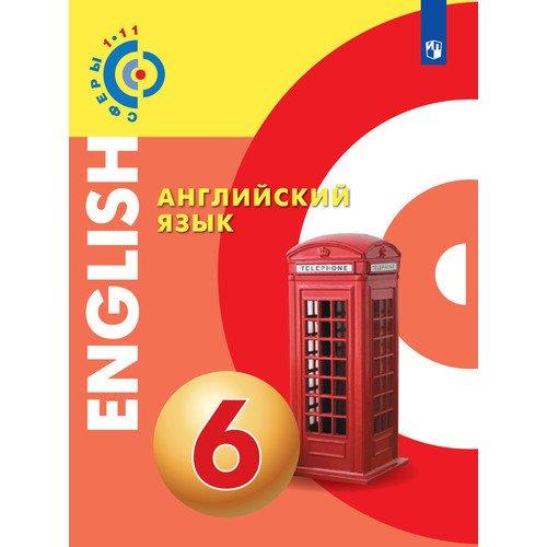 Английский язык. 6 класс. Учебное пособие м с муравейская английский язык для медиков учебное пособие