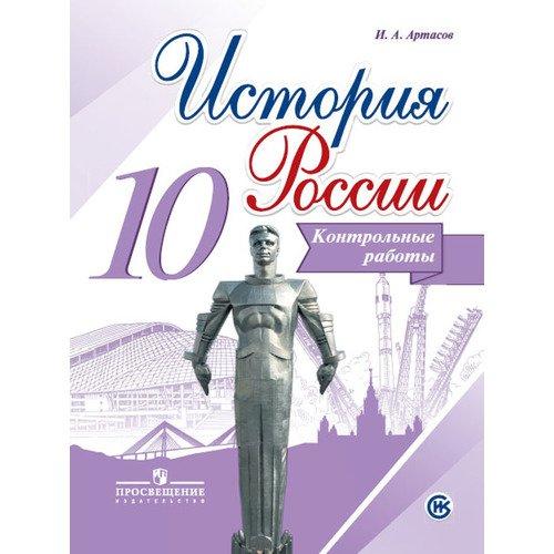 История России. Контрольные работы. 10 класс