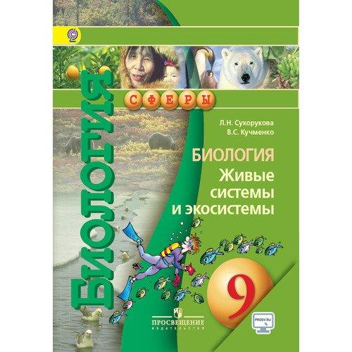 Биология. Живые системы и экосистемы. 9 класс