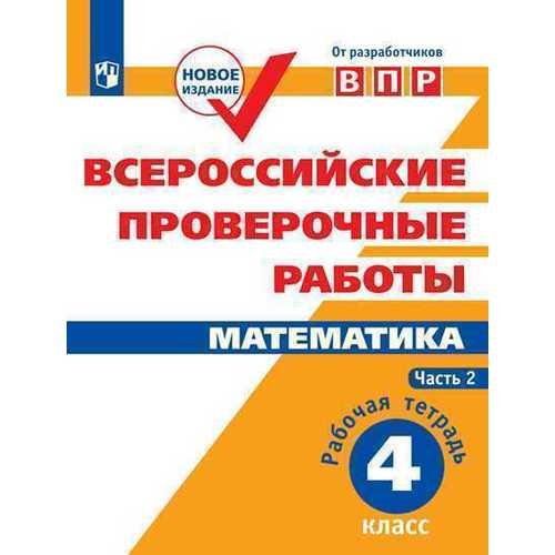 Всероссийские проверочные работы. Математика. Рабочая тетрадь. 4 класс. В 2 частях. Часть 2 т и бойко всероссийские проверочные работы русский язык 4 класс