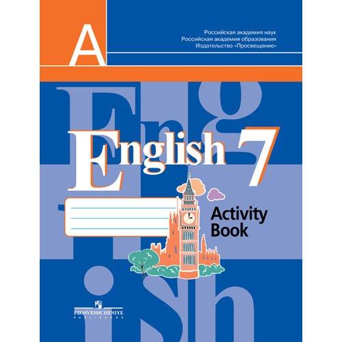 Английский язык. Рабочая тетрадь. 7 класс т б клементьева разумники английский язык рабочая тетрадь
