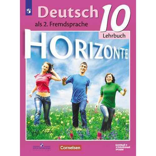 Немецкий язык. Второй иностранный 10 класс. Учебное пособие