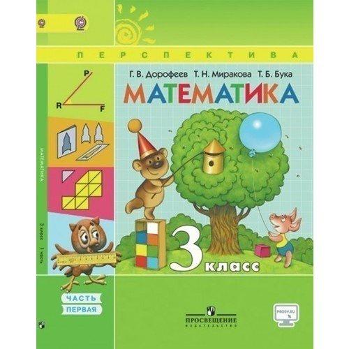 Математика. 3 класс. В 2 частях. Часть 1 математика 1 класс учебник часть 2 фгос