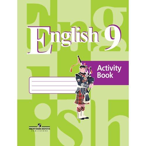 Английский язык. Рабочая тетрадь. 9 класс т б клементьева разумники английский язык рабочая тетрадь
