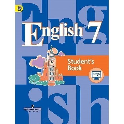 Английский язык. 7 класс артюхова и сост английский язык 7 класс