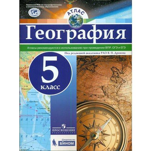 География. Контурные карты. 5 класс физическая география начальный курс 6 класс атлас с комплектом контурных карт фгос