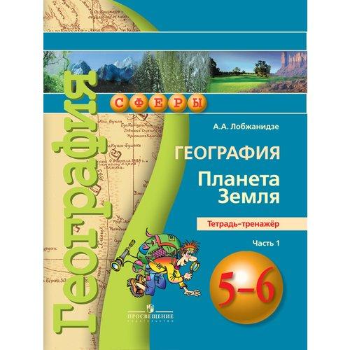 География. Планета Земля. Тетрадь-тренажер. 5-6 классы. В 2 частях. Часть 1 планета грибов 2 6 сентябрь 2014