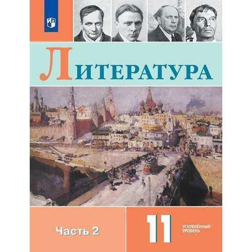 Литература. 11 класс. В двух частях Часть 2. Учебное пособие