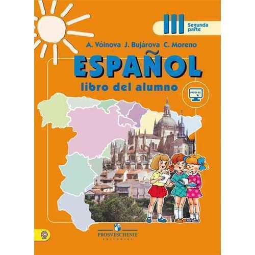 Испанский язык. 3 класс. В 2 частях. Часть 2 испанский язык vi класс