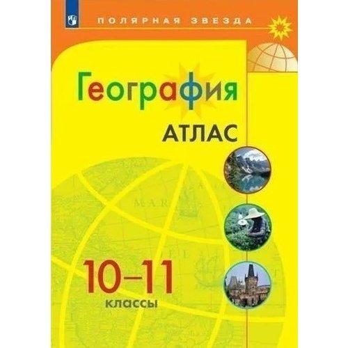 Фото - География. Атлас. 10-11 классы география 10 11 классы атлас традиционный комплект рго