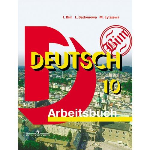 Немецкий язык. Рабочая тетрадь. 10 класс. Базовый уровень артемова н а немецкий язык 4 класс учебное пособие