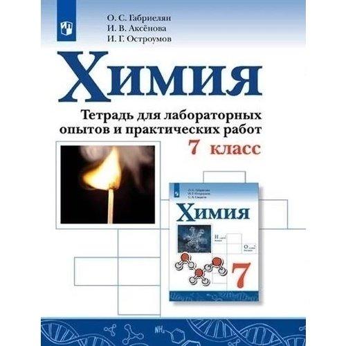 Химия. Тетрадь для лабораторных опытов и практических работ. 7 класс набор для опытов и экспериментов наукасити газы 7 опытов
