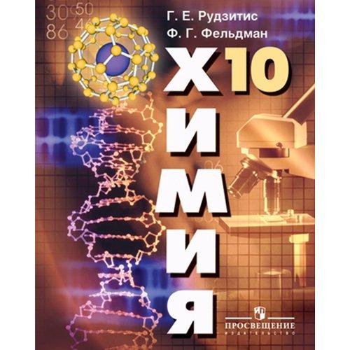 Химия. Органическая химия. 10 класс. Базовый уровень каминский в органическая химия часть 1 учебник