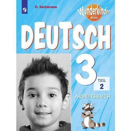 Немецкий язык. Рабочая тетрадь. 3 класс В 2 частях. Часть 2