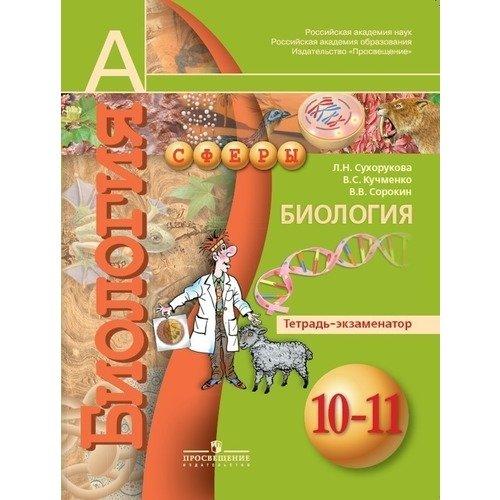 Биология. Тетрадь-экзаменатор. 10-11 класс. Базовый уровень