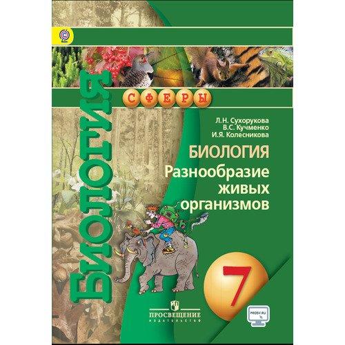 Биология. Разнообразие живых организмов. 7 класс