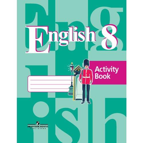 Английский язык. Рабочая тетрадь. 8 класс