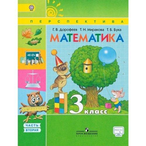 Математика. 3 класс. В 2 частях. Часть 2 математика 1 класс учебник часть 2 фгос