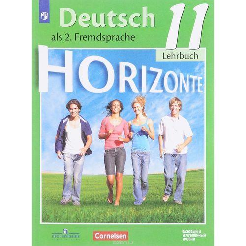 Немецкий язык. Второй иностранный 11 класс. Учебное пособие