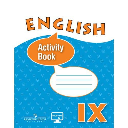 Английский язык. Рабочая тетрадь. IX класс