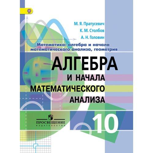 Математика: алгебра и начало математического анализа, геометрия. Алгебра и начало математического анализа. 10 класс цены онлайн